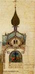 В.М. Васнецов. Часовня над могилой А.С. Мамонтова. Эскиз. 1891. ГТГ