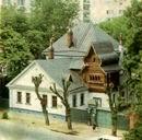 Фасад дома В.М. Васнецова в 3-м Троицком переулке (пер. Васнецова, 13).