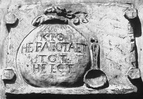 Кто не работает, тот не ест (С.Е. Чернышев, 1918 г.)
