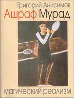 Ашраф Мурад (Григорий Анисимов)