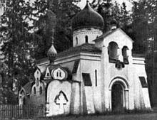 Церковь в Абрамцеве.