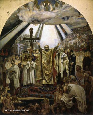 Крещение Руси. Васнецов В.М.